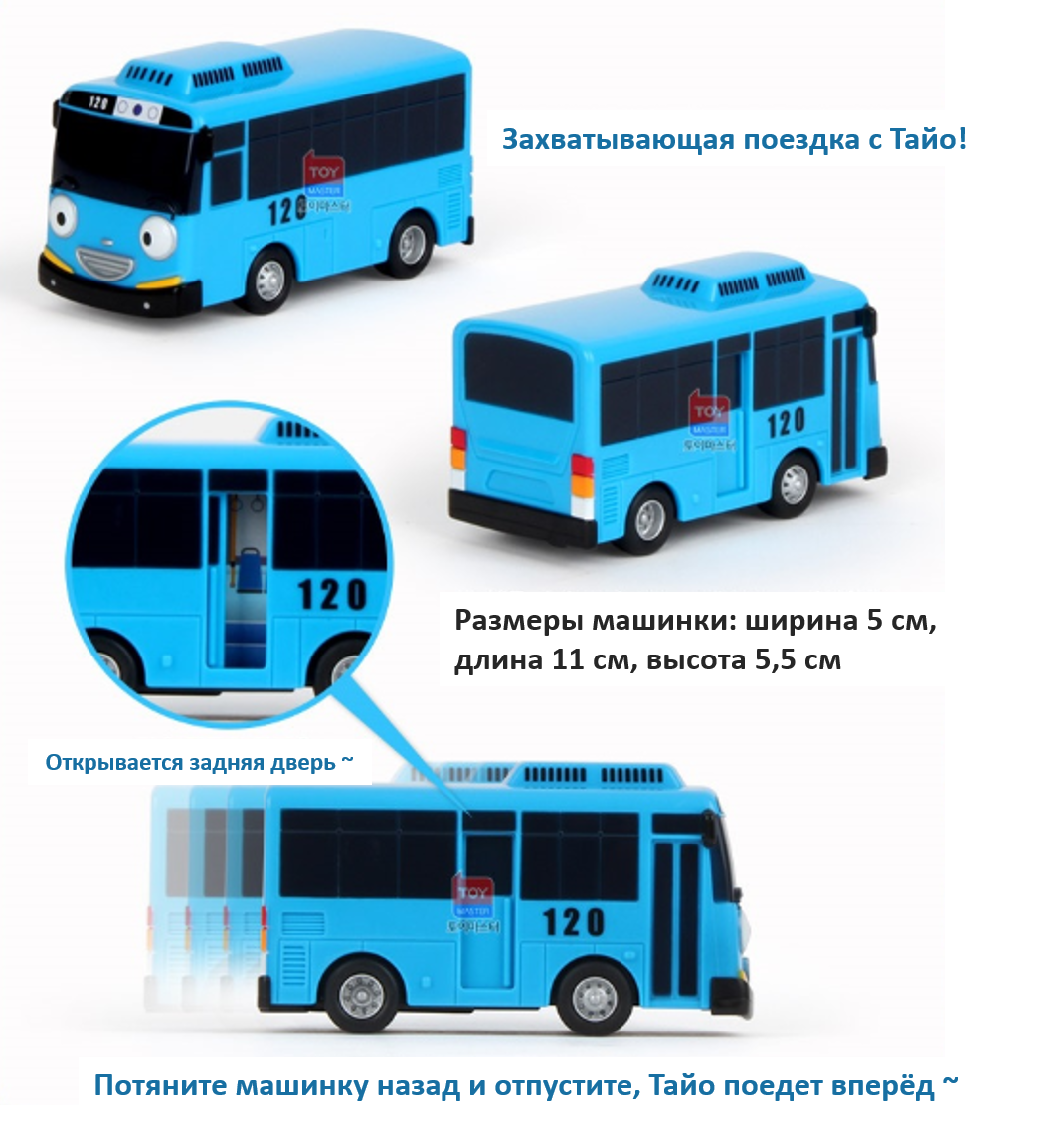 Маленький автобус Тайо - Тайо - Mир Kорейских Tоваров