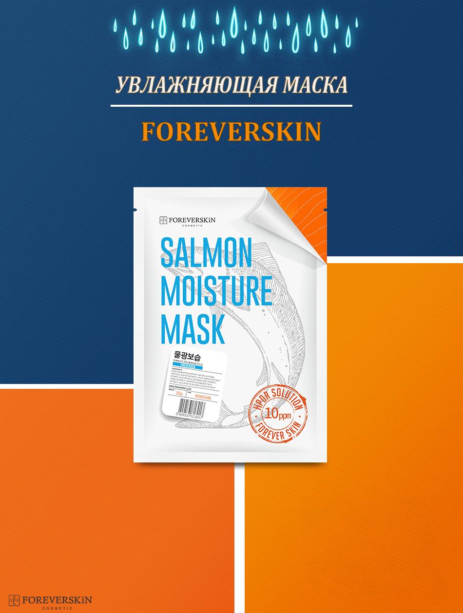 salmon--moisture