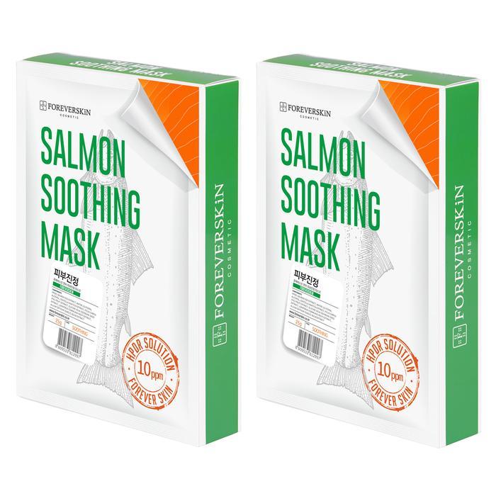 Успокаивающая Лососевая маска Salmon soothing mask от Foreverskin 10шт (1+1)