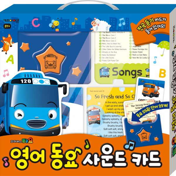 Маленький автобус Тайо - Звуковые карточки для изучения английского языка