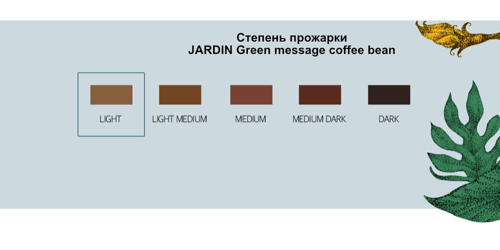 Кофе JARDIN Green message coffee bean
