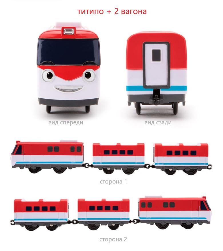 титипо поезд