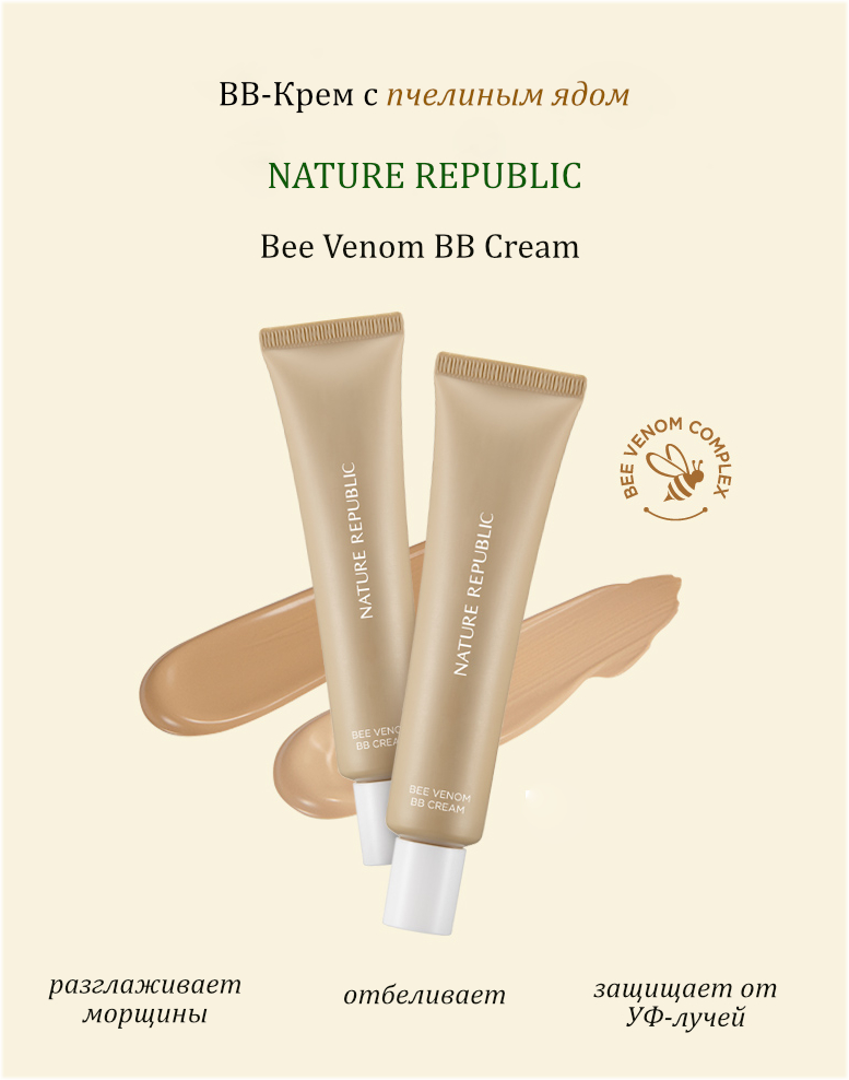 Bee Venom BB Cream