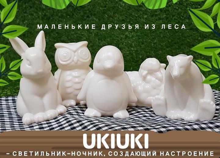светильник-ночник UkiUki