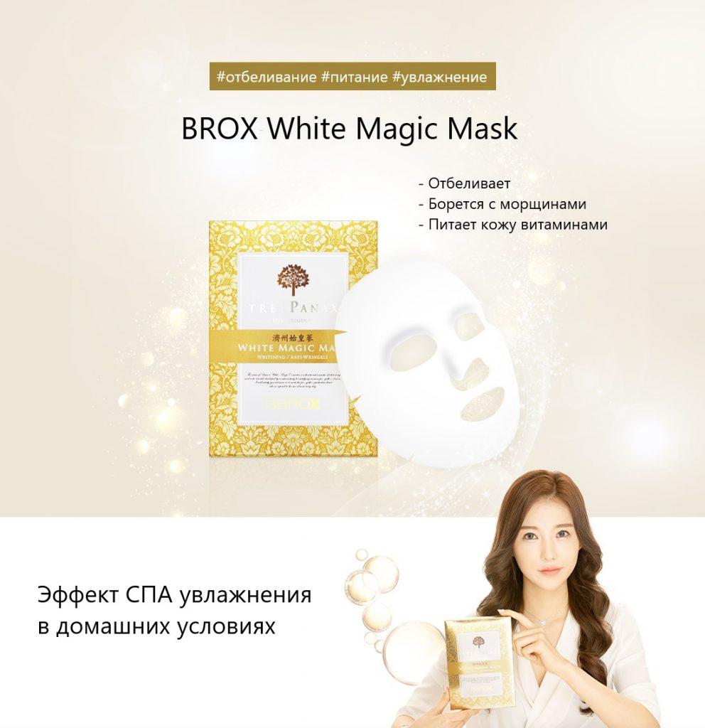 Омолаживающая маска для лица BAROX 1