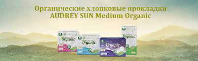 Medium Organic Pads 2