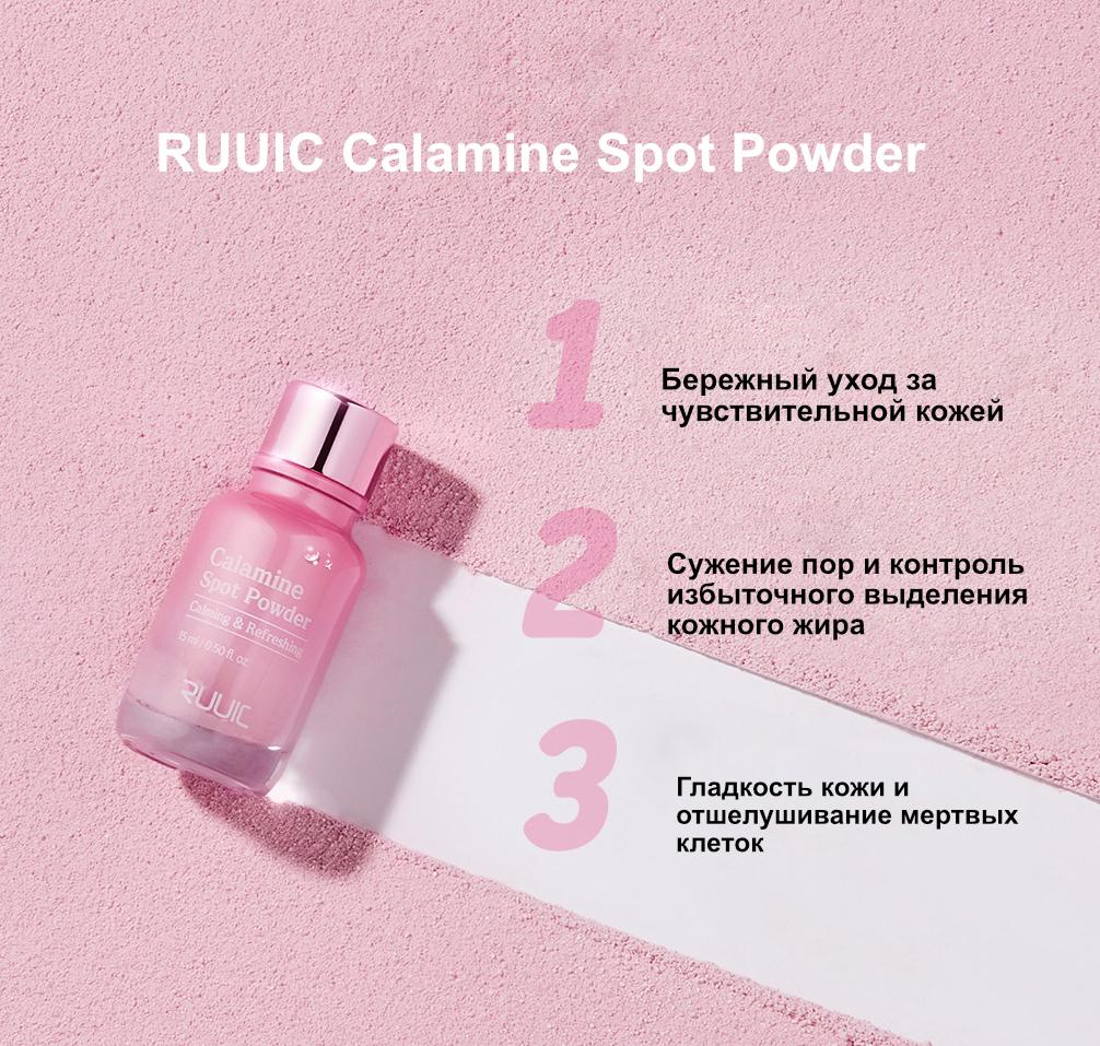 RUUIC Calamine Spot Powder 5