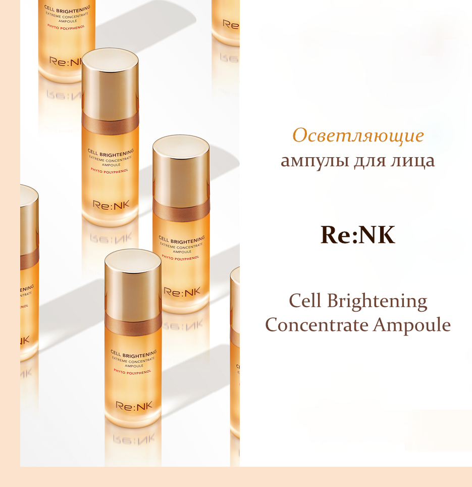Cell Brightening Concentrate Ampoule 3