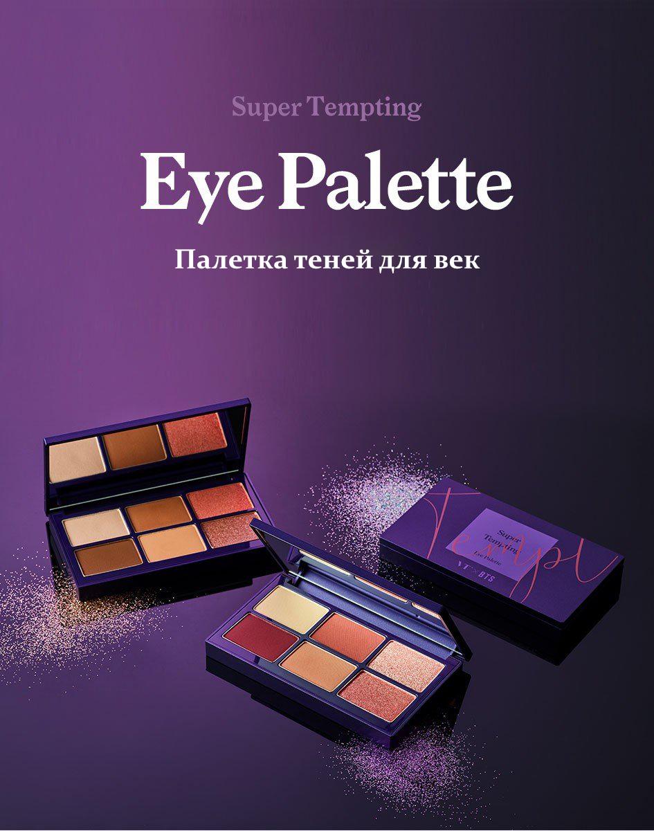 eyepalette1