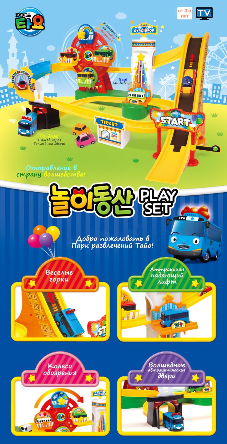 Игрушечный набор Тайо «Парк развлечений»