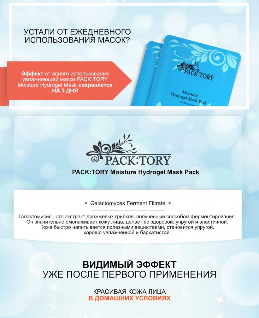 Набор увлажняющих масок PACK:TORY