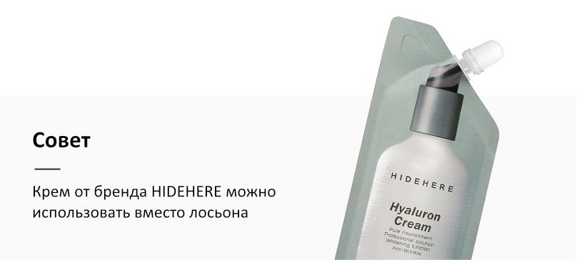 Hidehere_cream3