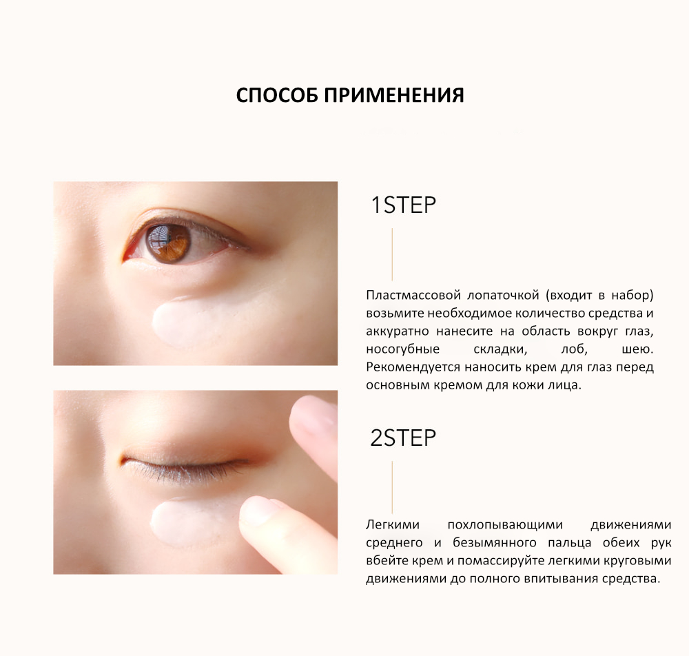 bonabella_eye_cream3