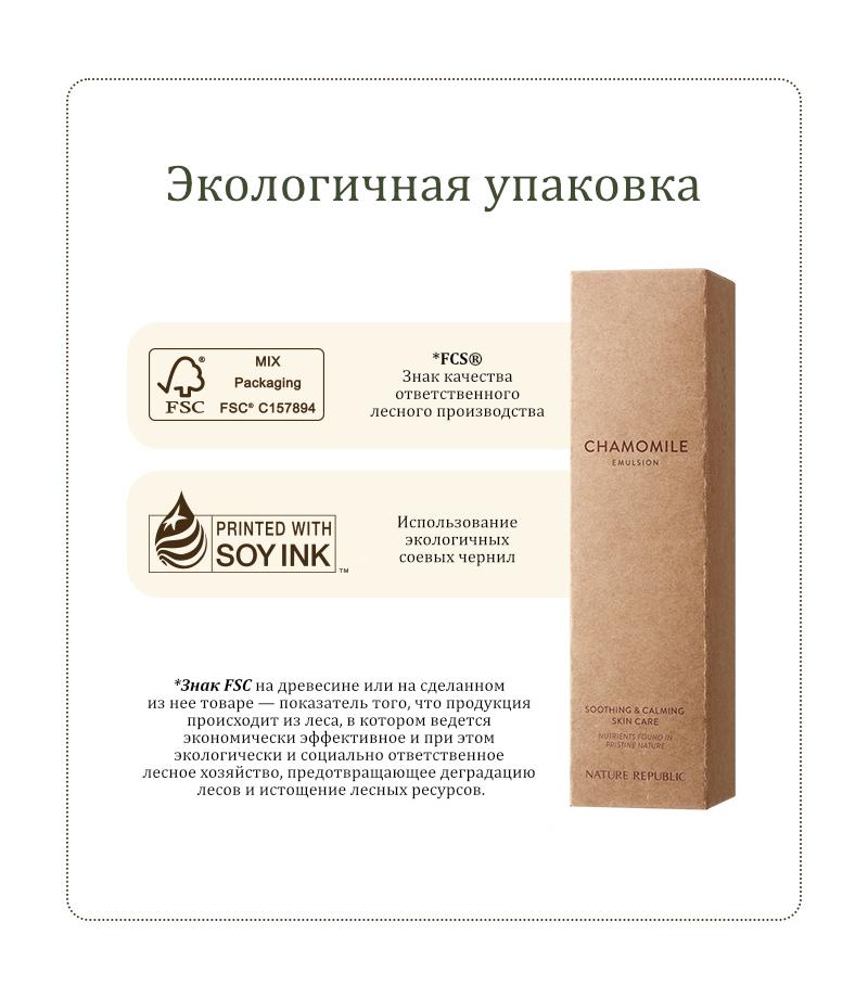 chamomile-emulsion