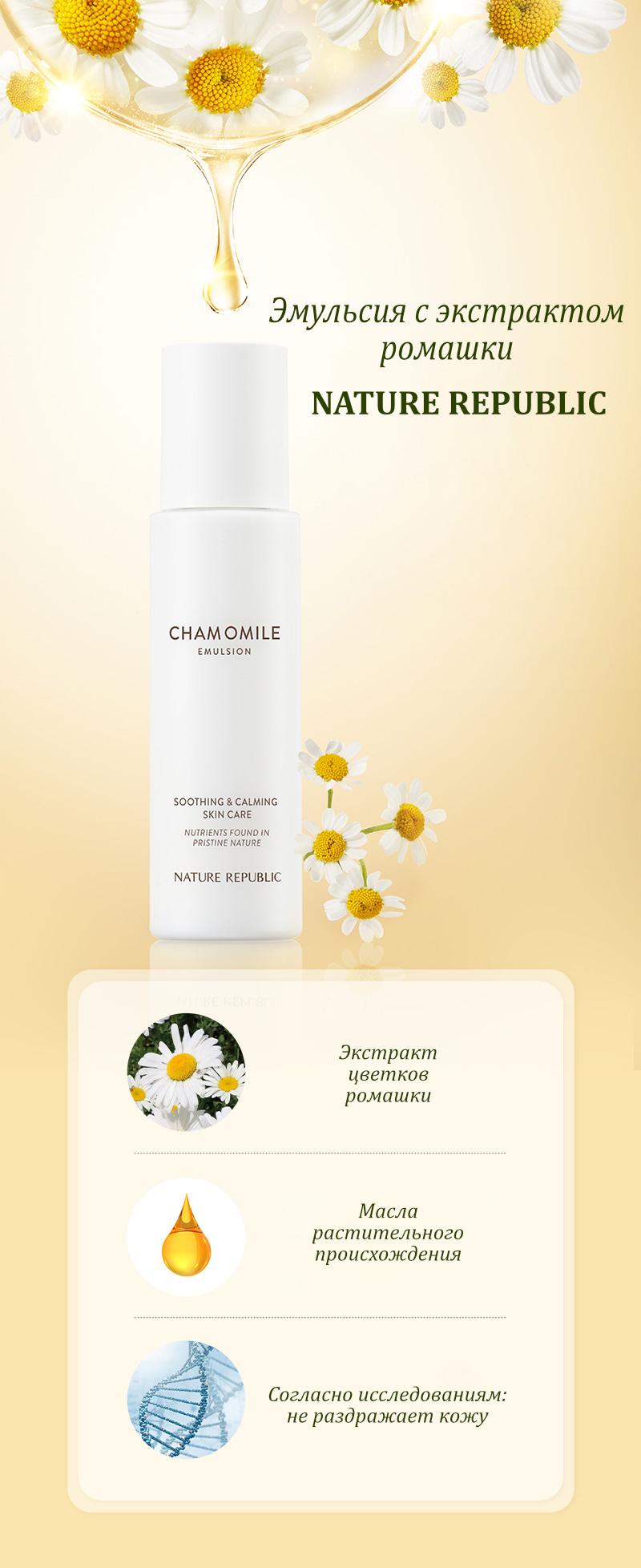 chamomile-emulsion1