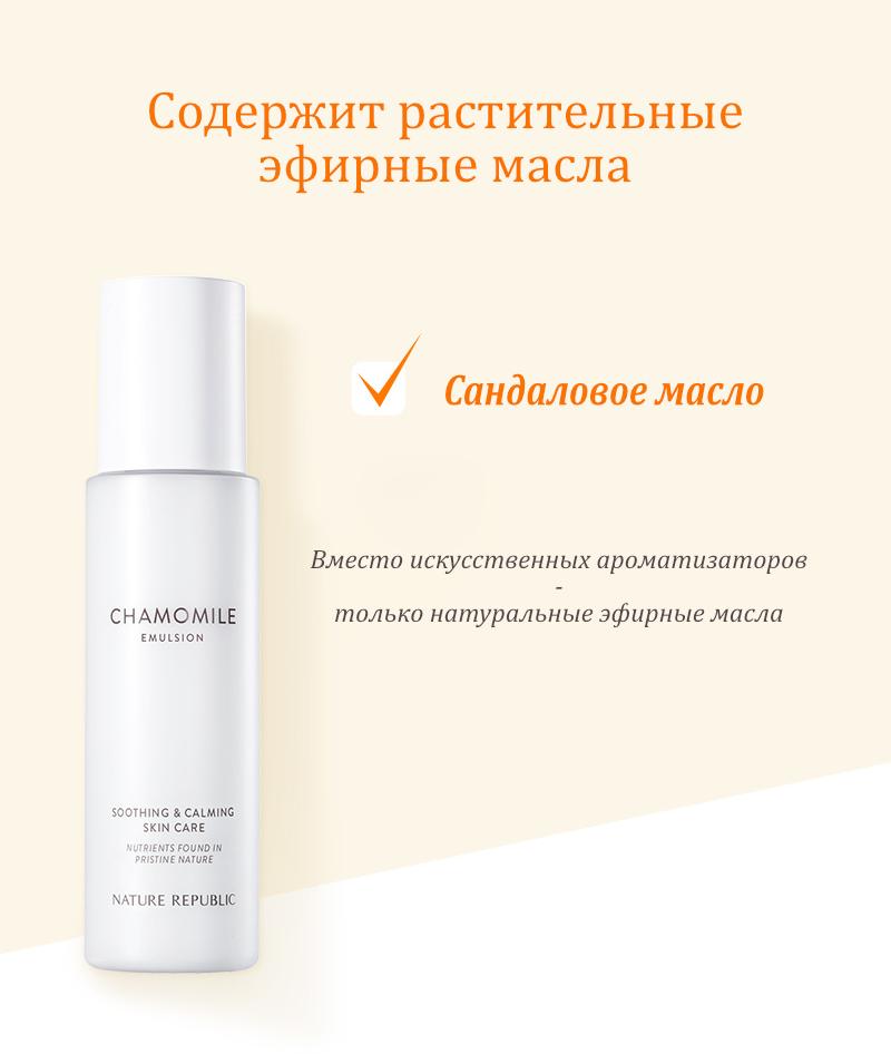 chamomile-emulsion2