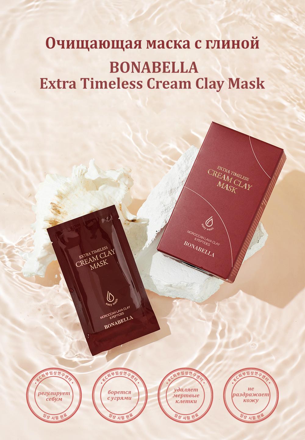 bonabella-clay-mask1