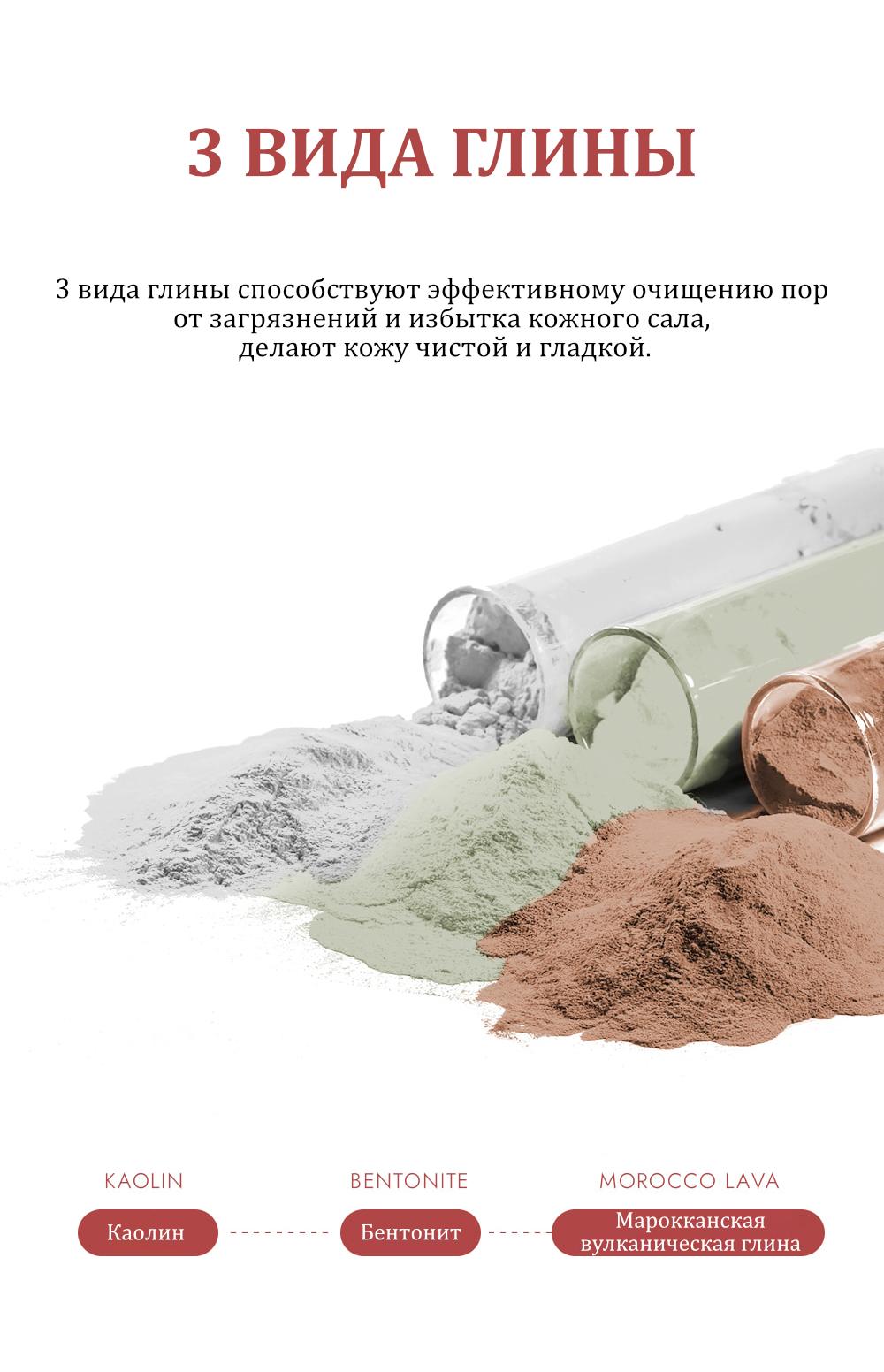 bonabella-clay-mask4